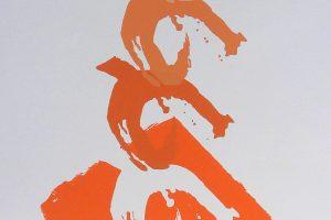 MOVEMENTO. Serigrafía, 51 x 32 cm. 1991